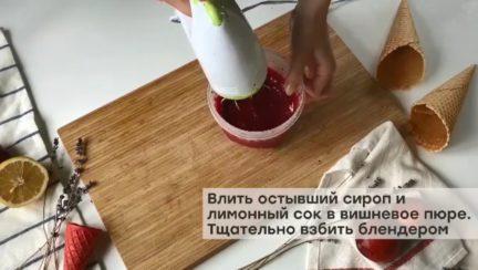 Рецепт вишневого сорбета - фото к рецепту №4