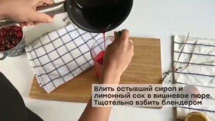 Рецепт вишневого сорбета - фото к рецепту №3