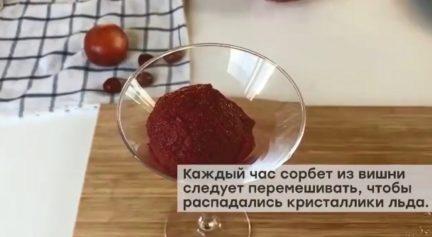 Рецепт вишневого сорбета - фото к рецепту №5
